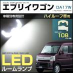 エブリイワゴン LEDルームランプ DA17W ハイルーフ車用 108led ジャストフィット エブリィ エブリー everywagon led room lamp 室内灯