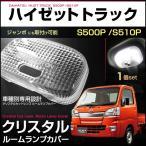 ハイゼットトラック クリスタルカット ルームランプカバー S500P S510P ジャンボ レンズ 1個セット 軽トラ 室内灯 hijet truck room lamp ピクシス サンバー