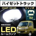 ハイゼットトラック ジャンボ LEDルームランプ S500P S510P 2個セット ジャストフィット hijet truck jumbo led room lamp ピクシストラック サンバートラック