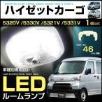 ハイゼットカーゴ LEDルームランプ S320V S330V S321V S331V 1個セット ジャストフィット 軽バン 室内灯 hijet cargo led room lamp ピクシスバン サンバーバン