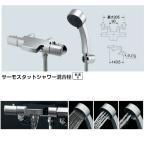 サーモスタットシャワー混合栓(壁付)/173-244K 本体・クランク水抜/カクダイ シャワー・水栓金具・混合栓
