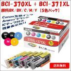Canon キャノン 5色セット BCI-371XL(BK/C/M/Y)+BCI-370XL(顔料BK)(増量タイプ) ラッピング無し 互換インク ICチップ 残量表示 専用箱