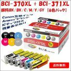 ショッピングcanon Canon キャノン 6色セット BCI-371XL(BK/C/M/Y/GY) + BCI-370XL(顔料BK)(増量タイプ) 互換インクカートリッジ 6P ICチップ付き 残量表示有り 専用箱入り