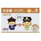 中国聯通香港 大中華 15日間 データ SIMカード 2GB FUP