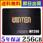 SSD 256GB【5年保証 スペーサー付 送料無料 即日出荷】安心のWintenブランド WT200-SSD-256GB SATA3 6Gbps 3D NANDフラッシュ搭載 内蔵型SSD 256G 256 5589