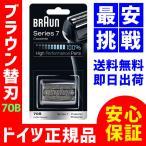 ブラウン Series7 シェーバー用替え刃 網刃、内刃一体型カセット F/C70B-3 メンズシェーバー