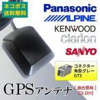 高感度 GPSアンテナ GT5 パイオニア パナソニック サンヨー クラリオン アゼスト カーナビ カロッツェリア 灰色 角型アンテナ端子 三菱 アルパイン GPS受信