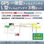 【メール便送料無料】GPS一体型 フィルムアンテナ L型アンテナ 計4本セット イクリプス【AVN-Z03iW】ECLIPS 2013年 ワンセグ 地デジ フルセグ