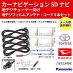 【メール便送料無料】トヨタ 【NSZT-W60】高性能 スクエア型 フィルムアンテナ コード4本 4CH セット 純正 DOP 2010年 W60シリーズ