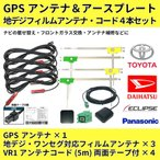 【DM便送料無料】イクリプス【AVN-Z05i】GPSアンテナ L型アンテナ 4枚 コード ケーブル アースプレート セット ECLIPS 2015年 AVN