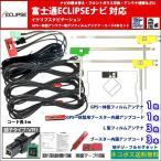 イクリプス【AVN-Z05i】GPS一体型フィルムアンテナ L型アンテナ アンテナコード フルセグセット ECLIPS 2015年 AVN