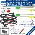 【メール便送料無料】GT13 アルパイン フィルムアンテナ ブースター コード GPS 受信コード 地デジ【ALPINE/VIE-X08S/VIE-X088 】カーナビゲーション