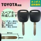 【キーカット付】高品質ブランクキー トヨタ エスティマ 横1穴 ワイヤレスボタン スペア キー カギ 鍵 純正 割れ交換に