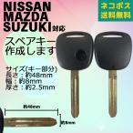 【キーカット付】高品質ブランクキー スズキ 1穴 ワイヤレスボタン スペア キー カギ 鍵 純正 割れ交換に 合鍵