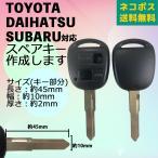 【キーカット付】高品質ブランクキー ダイハツ アトレーワゴン 2穴 ワイヤレスボタン スペア キー カギ 鍵 純正 合鍵