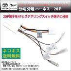 ダイハツ キャスト H27.9〜 ステアリングスイッチ バックカメラ 分岐 変換アダプター 分離 バック連動 リバース 配線 接続ケーブル
