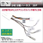 ダイハツ ミライース H29.5〜 ステアリングスイッチ バックカメラ 分岐 変換アダプター 分離 バック連動 リバース 配線 接続ケーブル