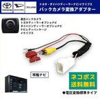 ダイハツ ミライース H29.5〜 バックカメラ変換アダプター バック連動 リバース 配線 接続ケーブル  RCA003T 同機能製品
