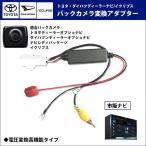 トヨタ ルーミー H28.11 〜 バックカメラ変換アダプター バック連動 リバース 配線 接続ケーブル  RCA003T 同機能製品