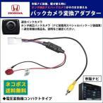 ホンダ 純正 バックカメラ変換アダプター N BOX(カスタム含む) H29.9〜 JF3 JF4 バック連動 リバース 配線 RCA013H 同機能製品