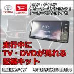 走行中にテレビが見れる 配線キット テレビキット キャンセラー ダイハツ 2016年モデル NSZP-W66DE N203走行中 テレビ TV テレビを見る