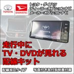 走行中にテレビが見れる 配線キット テレビキット キャンセラー トヨタ 2016年モデル NSCD-W66走行中 テレビ TV テレビを見る