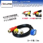 VTR アダプター 外部入力 配線 イクリプス ECLIPSE  AVN3302D AVN7701D AVN5501D AVN5501DV 対応 オス端子 メス端子選択可 3m 汎用 RCA