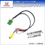 ホンダ 標準装備 メーカーオプション アコード CL7 CL8 CL9 H14.10〜H20.12 VTR アダプター 外部入力 ビデオ入力 配線 30cm 純正ナビ メス端子
