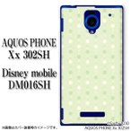 SoftBank AQUOS PHONE Xx 302SH スマホケース グリーン シャーベット ハードケース カバー アクオスフォン メール便送料無料