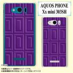 SoftBank AQUOS PHONE Xx mini 303SH スマホケース ブルーベリーチョコ ハードケース カバー アクオスフォン メール便送料無料