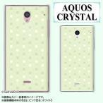 AQUOS CRYSTAL 305SH スマホケース グリーン シャーベット ハードケース カバー アクオス クリスタル メール便送料無料