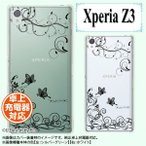 ショッピングエクスペリア SoftBank Xperia Z3 401SO スマホケース ラグジュアリー3 黒 透明 ハードケース カバー ソフトバンク エクスペリア メール便送料無料