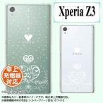 ショッピングエクスペリア SoftBank Xperia Z3 401SO スマホケース ハート 星 白 透明 ハードケース カバー ソフトバンク エクスペリア メール便送料無料