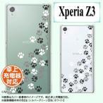 ショッピングエクスペリア SoftBank Xperia Z3 401SO スマホケース 肉球1 黒 白 ネコ イヌ 透明 ハードケース カバー ソフトバンク エクスペリア メール便送料無料