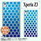 ショッピングエクスペリア SoftBank Xperia Z3 401SO スマホケース 水玉3 ドット 青 水色 透明 ハードケース カバー ソフトバンク エクスペリア メール便送料無料