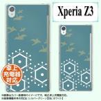 ショッピングエクスペリア SoftBank Xperia Z3 401SO スマホケース 和柄 渡り鳥  ハードケース カバー ソフトバンク エクスペリア メール便送料無料