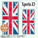 ショッピングエクスペリア SoftBank Xperia Z3 401SO スマホケース ユニオンジャック 1  ハードケース カバー ソフトバンク エクスペリア メール便送料無料