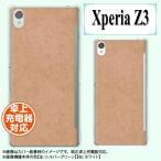 ショッピングエクスペリア SoftBank Xperia Z3 401SO スマホケース ペーパー4 ブラウン  ハードケース カバー ソフトバンク エクスペリア メール便送料無料