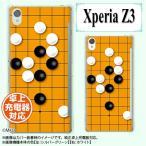 ショッピングエクスペリア SoftBank Xperia Z3 401SO スマホケース 囲碁 ゲーム 碁盤 ハードケース カバー ソフトバンク エクスペリア メール便送料無料
