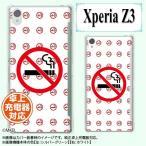 SoftBank Xperia Z3 401SO スマホケース 禁煙 タバコ ハードケース カバー ソフトバンク エクスペリア メール便送料無料