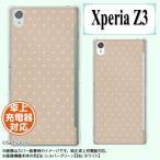 SoftBank Xperia Z3 401SO スマホケース ブラウン シャーベット ハードケース カバー ソフトバンク エクスペリア メール便送料無料
