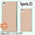 SoftBank Xperia Z3 401SO スマホケース ドット 薄茶色 ブラウン ハードケース カバー ソフトバンク エクスペリア メール便送料無料