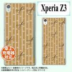 ショッピングエクスペリア SoftBank Xperia Z3 401SO スマホケース 布 はさみ 茶色 ハードケース カバー ソフトバンク エクスペリア メール便送料無料