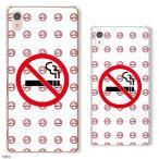 SoftBank Xperia Z4 402SO スマホケース 禁煙 タバコ ハードケース カバー ソフトバンク エクスペリア メール便送料無料