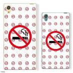 SoftBank Xperia Z5 501SO スマホケース 禁煙 タバコ ハードケース カバー ソフトバンク エクスペリア メール便送料無料