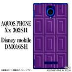 SoftBank Disney Mobile DM016SH スマホケース ブルーベリーチョコ ハードケース カバー ディズニーモバイル メール便送料無料