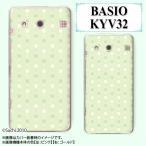 au BASIO KYV32 スマホケース グリーン シャーベット ハードケース カバー ベイシオ メール便送料無料