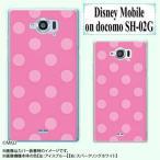 docomo Disney Mobile on docomo SH-02G スマホケース 水玉 ピンク×ピンク  ハードケース カバー ドコモ ディズニーモバイル メール便送料無料