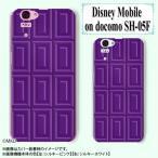Disney Mobile on docomo SH-05F スマホケース ブルーベリーチョコ ハードケース カバー ディズニー メール便送料無料