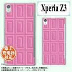 ショッピングエクスペリア docomo Xperia Z3 SO-01G スマホケース チョコ ピンク ハードケース カバー ドコモ エクスペリア メール便送料無料